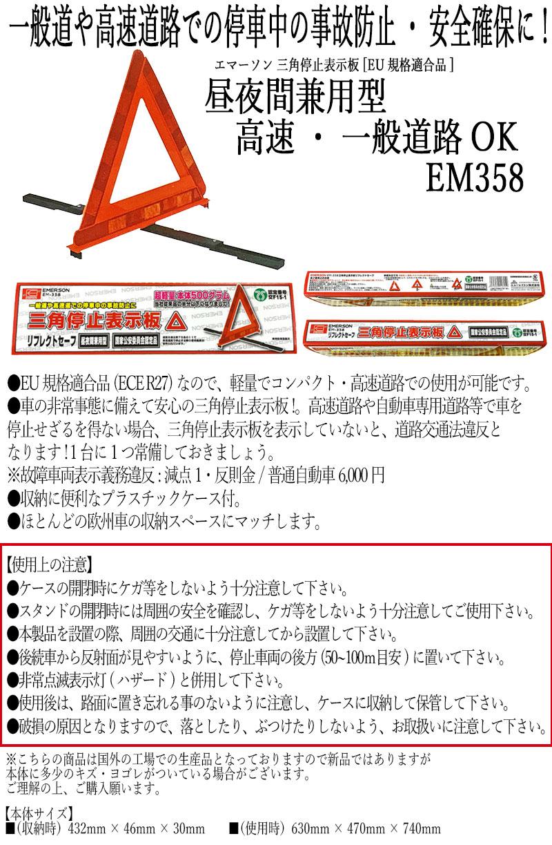 EM358