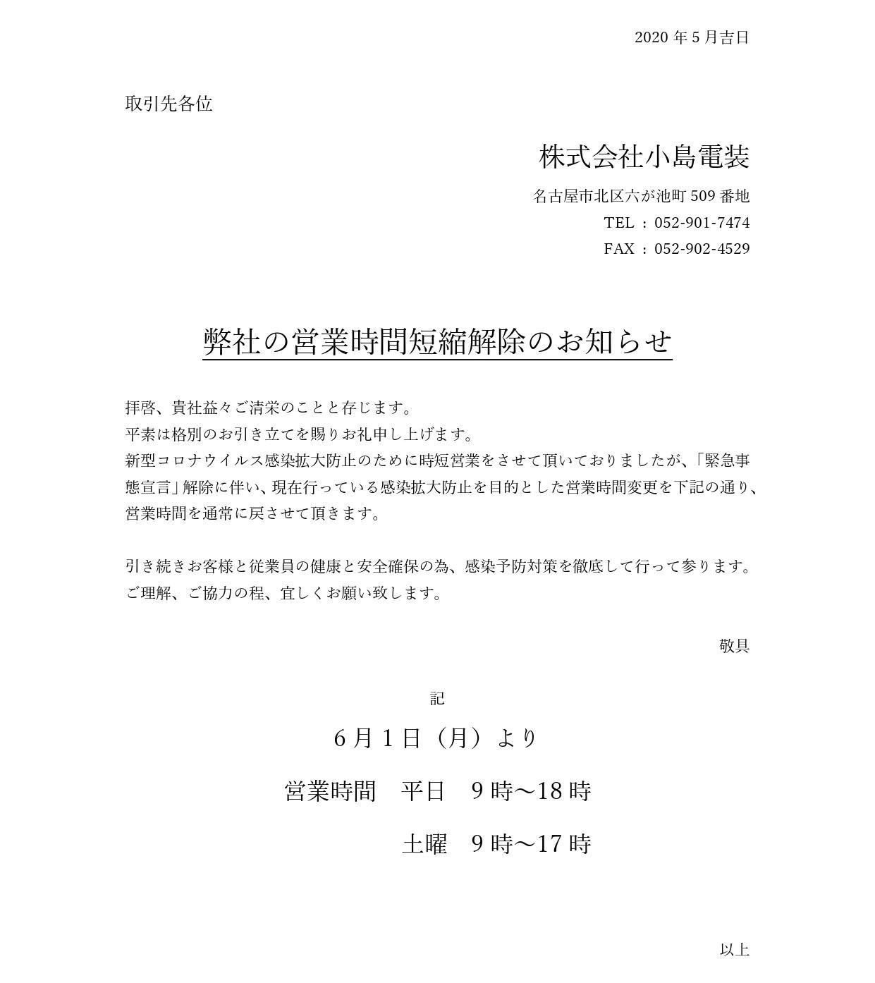 緊急事態宣言解除_page-0001-(1)